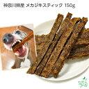 24時間タイムセール:【国産 無添加】神奈川県産 メカジキスティック 150g | 犬 犬用 おやつ 魚 アレルギー ドッグフード イリオスマイル