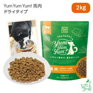 Yum Yum Yum!(ヤムヤムヤム) 馬肉 ドライタイプ 2kg | 犬 犬用 ドッグフード 国産ドッグフード ペットフード ナチュラルフード イリオスマイル