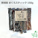 犬 おやつ【 無添加 国産 】 勝浦産 まぐろスティック 150g |鮪 マグロ オメガ3 DHA EPA ジャーキー 犬用 dog 猫 猫用…