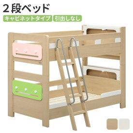 2段ベッド キャビネットタイプ 引き出しなし 【グランツ ラキッズ】 子供用 安全柵 木目柄 ベッドフレーム すのこタイプ