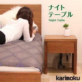 【送料無料】【AU8210】 ナイトテーブル MK・MH・MS・ME カリモク LEDライト付き 2口コンセント付き ベッドサイドテーブル
