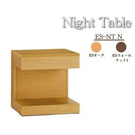 フランスベッド France Bed ナイトテーブル 【 ES-NT N 】 【 エスプリ 】 ベッド サイドテーブル Night Table 【送料無料】