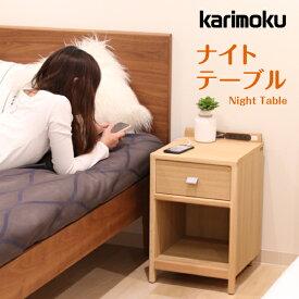 ナイトテーブル コンセント付き おしゃれ ベッドサイドテーブル ナイトチェスト 寝室 AU8450 MK/MH/MS カリモク家具/木製/収納家具