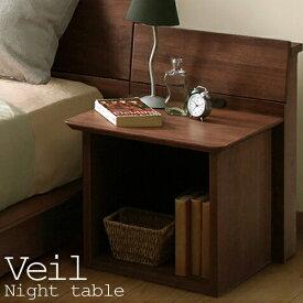 ベッドサイドテーブル【Veil ヴェール】ナイトテーブル ウォールナット無垢材 【送料無料】