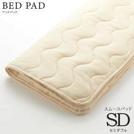 日本ベッド ベッドアクセサリーベッドリネン【Bed Pad ベッドパッド スムースパッド】SDサイズ/50837 セミダブルサイズ