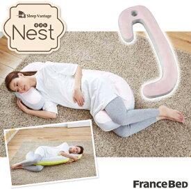 フランスベッド 枕 抱き枕 【Sleep Vantage Nest. スリープバンテージ ネスト】寝心地 寝姿勢キープ おしゃれ 機能的 FRANCEBED