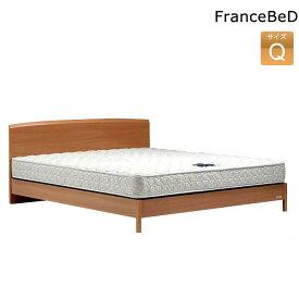 クイーンベッド フランスベッド ベッドフレーム クイーンサイズ FLB13-03F LG マットレス付 Qサイズ France Bed 木製ベッド/新生活応援 【送料無料】【RCP】