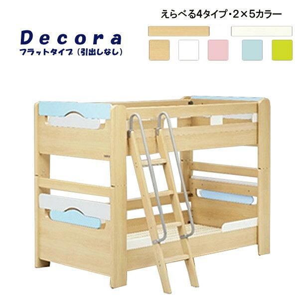 2段ベッド【デコーラ】ベッドフレームのみ フラットタイプ 引出しなし NA/WH ロフトベッド 二段ベッド 兄弟姉妹 キッズ用ベッド カラーベッド