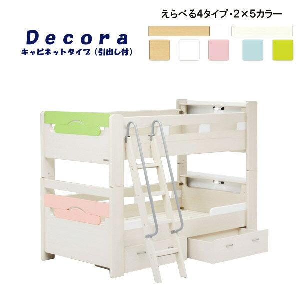 2段ベッド【デコーラ】ベッドフレームのみ キャビネットタイプ 引出しあり NA/WH ロフトベッド 二段ベッド 兄弟姉妹 キッズ用ベッド カラーベッド