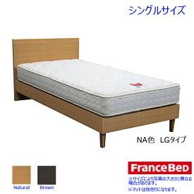フランスベッド France Bed ベッドフレーム シングル 【リバートF】 LGタイプ Sサイズ 日本製 ベッドフレームのみ