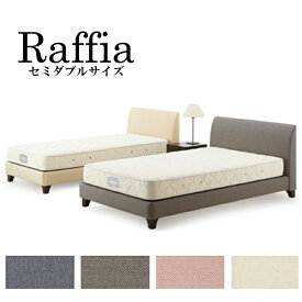 日本ベッド ベッドフレームのみ【Raffia(ラフィア)セミダブルSDサイズ 4色】クラシックテイスト/高級感/ホテルライフ