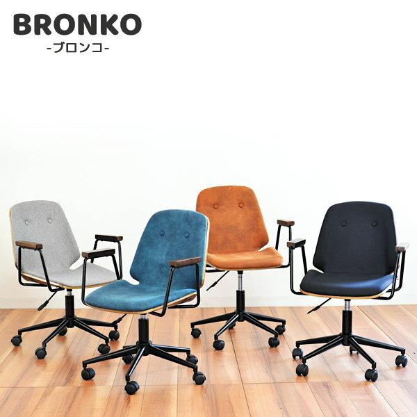 【BRONKO/ブロンコ HOMEチェア BU/BR/GY/BK】