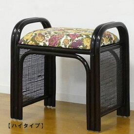 【ラタンらくらくスツール ハイタイプ】(22721) 籐 椅子 玄関スツール 玄関台 浴室 脱衣所 風呂上り 洗面所 完成品