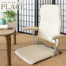 リクライニングチェア 座椅子 YS-1046 折りたたみ座椅子 椅子/チェア/折りたたみ/ジャガード織生地/日本製/コンパクト