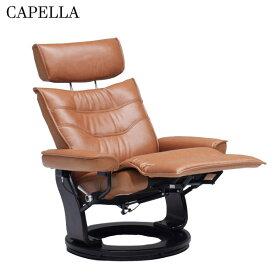 オフィスチェア【CAPELLA カペラ】パーソナルチェア(BK/BR) パソコンチェア リクライングチェア リラックスチェア レザーチェア 1人掛けチェア 革チェア