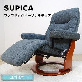 オフィスチェア【SUPICA スピカ】パーソナルチェア(GY/BR) パソコンチェア リクライングチェア リラックスチェア 1人掛けチェア ファブリックチェア