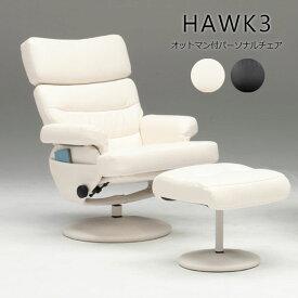 オフィスチェア【HAWK3 ホーク3】パーソナルチェア(BK/WH) オットマン付 パソコンチェア リクライングチェア リラックスチェア 1人掛けチェア