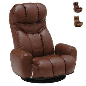 チェア【LZ-4271DBR/BR】座椅子 リクライニングチェア ローチェア