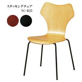 イス 椅子【YC-B25(NA)(BR)(BK)】 スタッキングチェア【2脚セット】カフェチェア ダイニングチェア