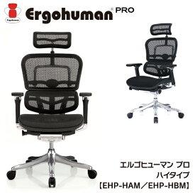 Ergohuman PRO エルゴヒューマン プロ 【EHP-HAM/EHP-HBM ハイタイプ】 ゲーミングチェア チェアー 椅子 ワーキングチェア