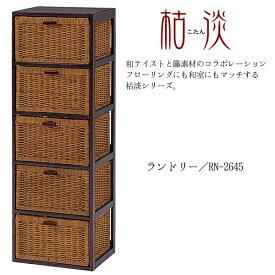 ラタンの素材感。軽くて丈夫な収納BOX 【枯淡シリーズ】 ランドリー RN-2645