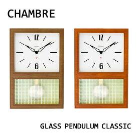 掛け時計 クオーツ時計【GLASS PENDULUM CLASSIC ガラス ペンデュラム クラシック CH-052WN/CH-052CB】クラシック/ノスタルジック/レトロ/ステップセコンド/おしゃれ/かわいい