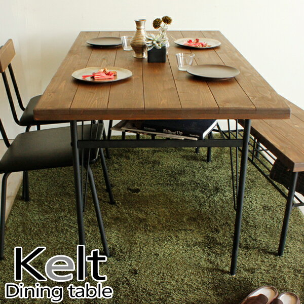 kelt ケルト 140ダイニングテーブル おしゃれ 幅140 棚付き 家具 北欧風 天然木 パイン無垢材 古木風仕上げ オイル塗装 オイル仕上げ 140cm アイアン スチール アンティーク風 シンプルモダン レトロ調 食卓テーブル