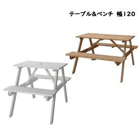 テーブル&ベンチ 幅120 【ODS-92WH/LBR】天然木 ガーデンテーブルベンチセット アウトドアテーブルベンチセット