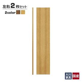 サイドパネル キッチン ダイニング 木製 天然木 2枚セット 国産 日本製 大川家具 (DORF ドルフ/サイドパネル 左右2枚セット)
