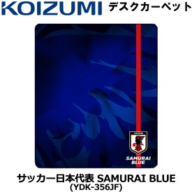 2020年度 コイズミ 学習机 学習デスク デスクカーペット サッカー日本代表 SAMURAI BLUE オフィシャルライセンス YDK-356JF 学習机用 新作 desk carpet 勉強机デスクカーペット KOIZUMI 【送料無料】