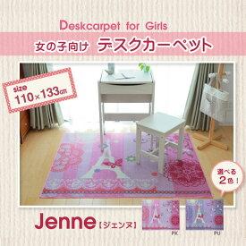 ルーム & デスクマット 【ジェンヌ】 PK/PU デスクカーペット用に最適 【送料無料】
