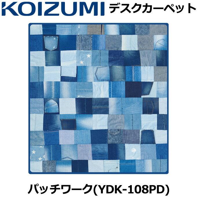 2019年度 コイズミ 学習机 学習デスク デスクカーペット ワイドサイズ YDK-108PD 学習机用 新作 WIDE SIZE desk carpet 勉強机デスクカーペット KOIZUMI