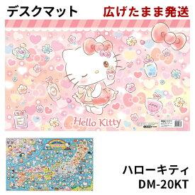 2022年度 ハローキティ DM-20KT デスクマット キャラクター HellowKitty キティちゃん かわいい kurogane くろがね 学習机 学習デスク用