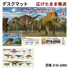 2022年度 デスクマット 恐竜 DM-18RX くろがね 学習机 学習デスク用 ガッケン 恐竜図鑑 ティラノサウルス トリケラトプス 恐竜大集合 kurogane クロガネ