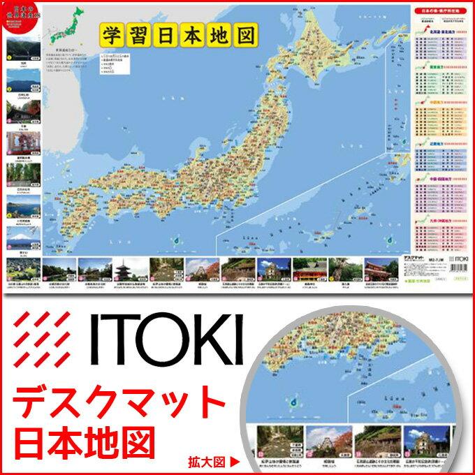 2018年度新作 イトーキ 学習机/学習デスク デスクマット 日本地図 M2-7JM 世界地図/勉強机マット/テーブルマット/透明マット/ITOKI 【送料無料】