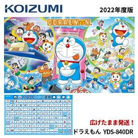 2022年度 コイズミ 学習机 学習デスク デスクマット ドラえもん YDS-840DR キャラクター 学習机用 新作 両面クリアマット deskmat 勉強机デスクマット KOIZUMI