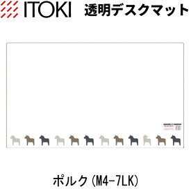 在庫限り イトーキ 学習机/学習デスク デスクマット 透明マット ポルク M4-7LK polku/北欧/馬/勉強机マット/テーブルマット/透明マット/ITOKI 【送料無料】