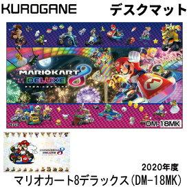 2020年度 マリオカート8デラックス DM-18MK デスクマット キャラクター 男の子 Wii マリオ ルイージ kurogane クロガネ くろがね学習机 学習デスク用【送料無料】