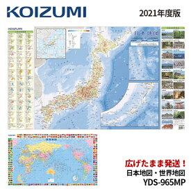 コイズミ 学習机 デスクマット 小学生の図鑑NEO 日本地図 YDS-965MP 学習デスク/学習机用/勉強机デスクマット/デザインマット 両面クリアマット deskmat KOIZUMI