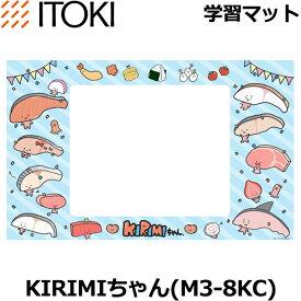 イトーキ 学習机 学習デスク リビング学習マット デスクマット KIRIMIちゃん M3-8KC キャラクター/勉強机マット/テーブルマット/透明マット/ITOKI