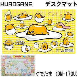 くろがね 学習机 学習デスク用 デスクマット キャラクター DM-17GU ぐでたま サンリオ kurogane クロガネ【送料無料】