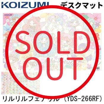 koizumi/コイズミ/学習机/デスクマット/リルリルフェアリル/YDS-266RF