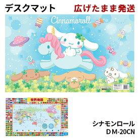 2022年度くろがね シナモロール DM-20CN デスクマット キャラクター 女の子 サンリオ かわいい kurogane クロガネ くろがね学習机 学習デスク用