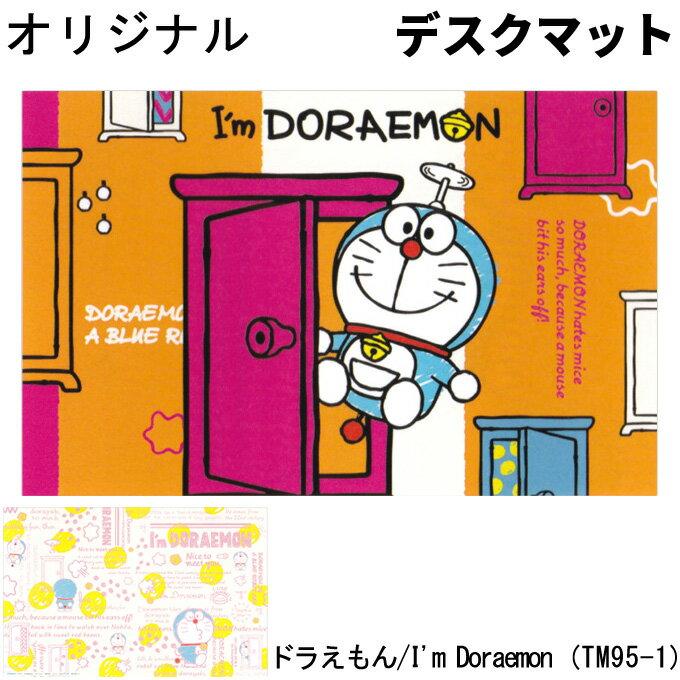 デスクマット 学習デスク用 ドラえもん/I'm Doraemon TM95-1 学習机/勉強机用 キャラクター【送料無料】