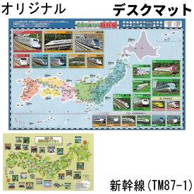 デスクマット 学習デスク用 新幹線 TM87-1 学習机/勉強机用 日本地図/新幹線図/鉄道の旅/すごろく/マップ