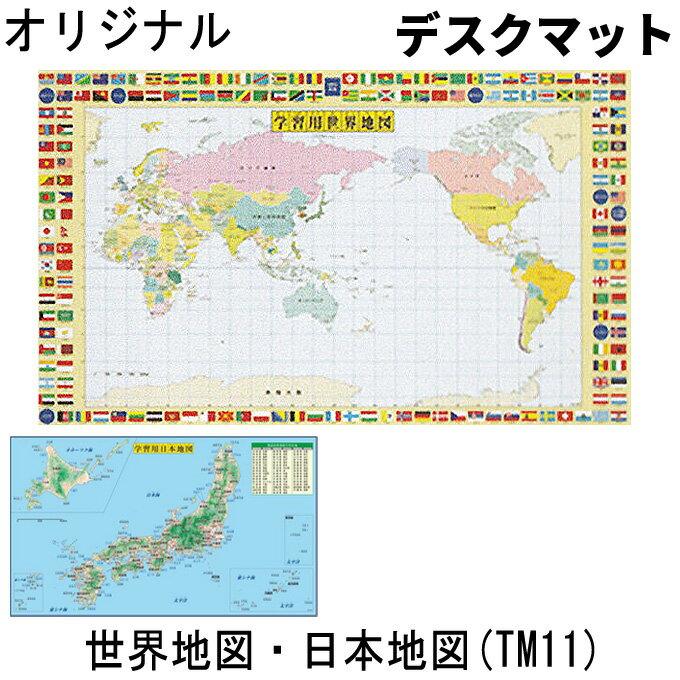 デスクマット 学習デスク用 世界地図・日本地図 TM11 学習机/勉強机用 地図/学習/国旗/学習用世界地図【送料無料】