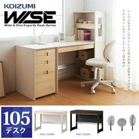 PCデスク オフィスデスク パソコンデスク コイズミ WISE 105デスク KWD-232MW/KWD-432SK/KWD-632BW ワイズ/オフィスデスク/書斎机/KOIZUMI/ホームステーション