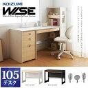 コイズミ WISE 105デスク KWD-232MW/KWD-432SK/KWD-632BW ワイズ/オフィスデスク/書斎机/パソコンデスク/KOIZUMI/ホ...