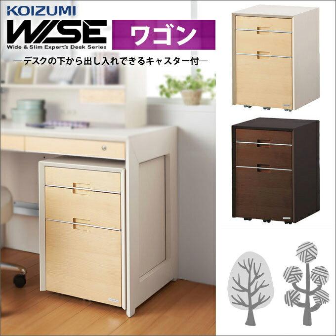 コイズミ WISE ワゴン KWW-236MW/KWW-436SK/KWW-636BW ワイズ/オフィスワゴン/書斎/オフィスデスク/パソコンデスク/KOIZUMI/ホームステーション