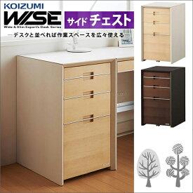 コイズミ 2021年度 WISE サイドチェスト KWB-237MW/KWB-637BW ワイズ/オフィス収納/チェスト/書斎/オフィスデスク/パソコンデスク/KOIZUMI/ホームステーション
